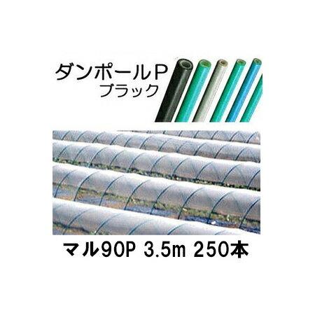ダンポールP マル90 マルパイプ90P×3.5m トンネル幅180cm 徳用250本[トンネル支柱 アーチ支柱]:瀧商店