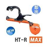 MAX マックス 園芸用結束機 楽らくテープナー HT-R 超軽快