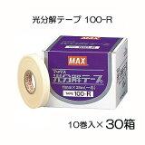 MAX マックス 光分解テープ 100-R クリーム 10巻×30箱園芸用誘引結束機テープナー用テープ
