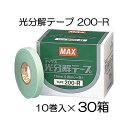 MAX マックス 光分解テープ 200-R グリーン 10巻×30箱園芸用誘引結束機テープナー用テープ