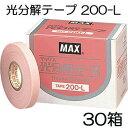 MAX マックス 光分解テープ 200-L ピンク 10巻×30箱園芸用誘引結束機テープナー用テープ