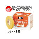 (保持期間が最も長い) 光分解テープ TAPE 250-L 10巻入1箱 MAX マックス テープナー用テープ 園芸用誘引結束機 (zmN5)
