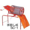 回転土ふるい機 SC-1 ハンドル回転式(手回し式 手動式 ...