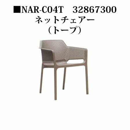 ガーデンファニチャー, チェア  (NAR-C04T 32867300)