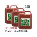 ケース特価 3個 メネデール 芝肥料 原液 5L 植物活力素