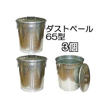 (3個セット特価) トタン製 ダストペール 缶 65型 (梱包入り価格) 亜鉛メッキ鋼板 板厚0.4mm 三和金属 [ごみ保管 ゴミ箱 瀧商店]
