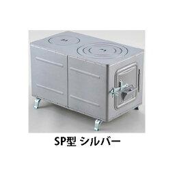 角型薪ストーブ SP型 シルバー 角型マキストーブ (375*666*380mm)