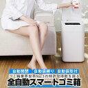 【送料無料】全自動ゴミ箱 15.5L 自動開閉 自動袋取付 自動袋縛り 手が汚れ