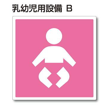 トイレマーク ピクトサイン『乳幼児用設備B』150mm×150mm アクリルプレート:両面テープ付(1枚)