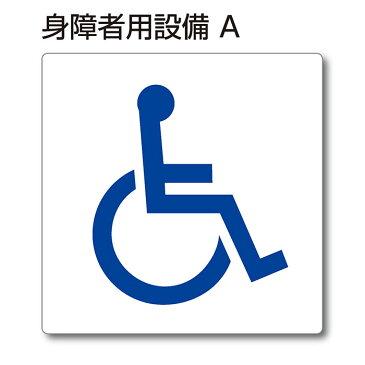トイレマーク ピクトサイン『身障者用設備A』150mm×150mm アクリルプレート:両面テープ付(1枚)