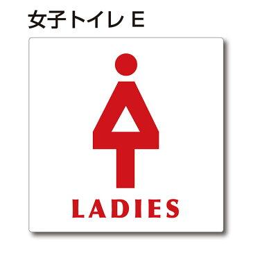 トイレマーク ピクトサイン『女子トイレE』150mm×150mm アクリルプレート:両面テープ付(1枚)