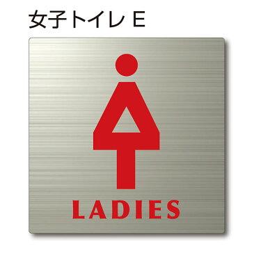 トイレマーク ピクトサイン『女子トイレE』150mm×150mm ステンレスH.Lプレート:両面テープ付(1枚)