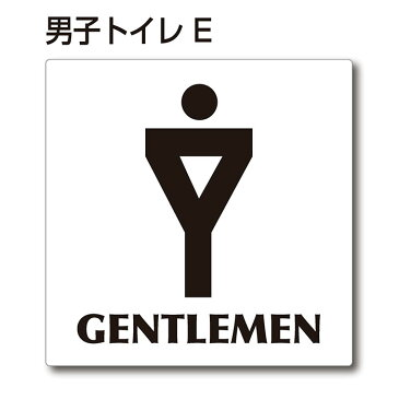 トイレマーク ピクトサイン『男子トイレE』150mm×150mm アクリルプレート:両面テープ付(1枚)