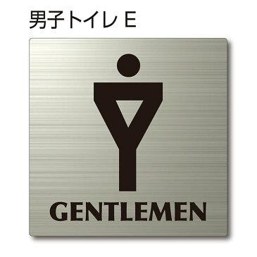 トイレマーク ピクトサイン『男子トイレE』150mm×150mm ステンレスH.Lプレート:両面テープ付(1枚)