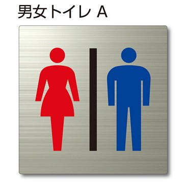 トイレマーク ピクトサイン『男女トイレA』150mm×150mm ステンレスH.Lプレート:両面テープ付(1枚)
