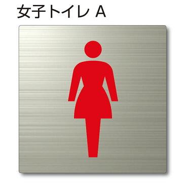 トイレマーク ピクトサイン『女子トイレA』150mm×150mm ステンレスH.Lプレート:両面テープ付(1枚)