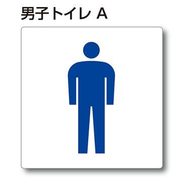 トイレマーク ピクトサイン『男子トイレA』150mm×150mm アクリルプレート:両面テープ付(1枚)