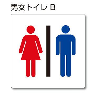 トイレマーク ピクトサイン『男女トイレB』150mm×150mm アクリルプレート:両面テープ付(1枚)