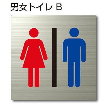 トイレマーク ピクトサイン『男女トイレB』150mm×150mm ステンレスH.Lプレート:両面テープ付(1枚)