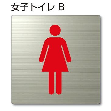 トイレマーク ピクトサイン『女子トイレB』150mm×150mm ステンレスH.Lプレート:両面テープ付(1枚)