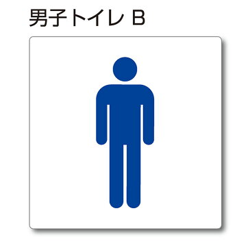 トイレマーク ピクトサイン『男子トイレB』150mm×150mm アクリルプレート:両面テープ付(1枚)