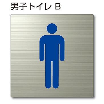 トイレマーク ピクトサイン『男子トイレB』150mm×150mm ステンレスH.Lプレート:両面テープ付(1枚)
