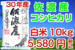 29年産佐渡産コシヒカリ10kg