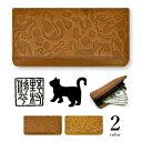 【全2色】野村修平 愛らしい猫の型押し リアルレザー ラウン