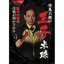 卓球王国 asv0061 作馬六郎の王子卓球DVD