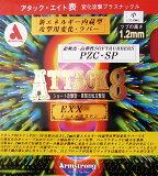 卓球 ラバー 初心者 中級者 上級者 卓球ラバー Armstrong アームストロング アタック8 EX-X PZC-SP aea0064 ネコポス便送料無料