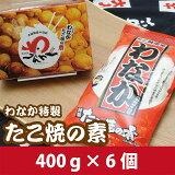 【公式】たこ焼の素 (たこ焼粉) 400gx6個 大阪 お取り寄せ 大阪土産 ギフト たこパ わなか たこ焼粉わなか たこ焼道楽わなか 今ちゃん