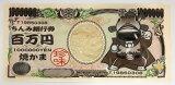 百万円焼きかま 10枚