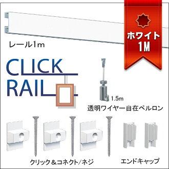 Picture rails 1m