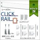 Click-200-shiro