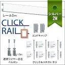 Click-200-silver