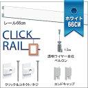 Click-66-shiro