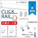 Click2-66-shiro