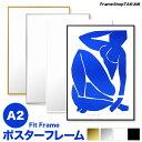 【送料無料】アルミ製ポスターフレーム A2サイズ(594×420mm)【フィットフレーム】FIT FRAME額縁【smtb-k】【ky】A2・OAサイズ P23Jan16・・・