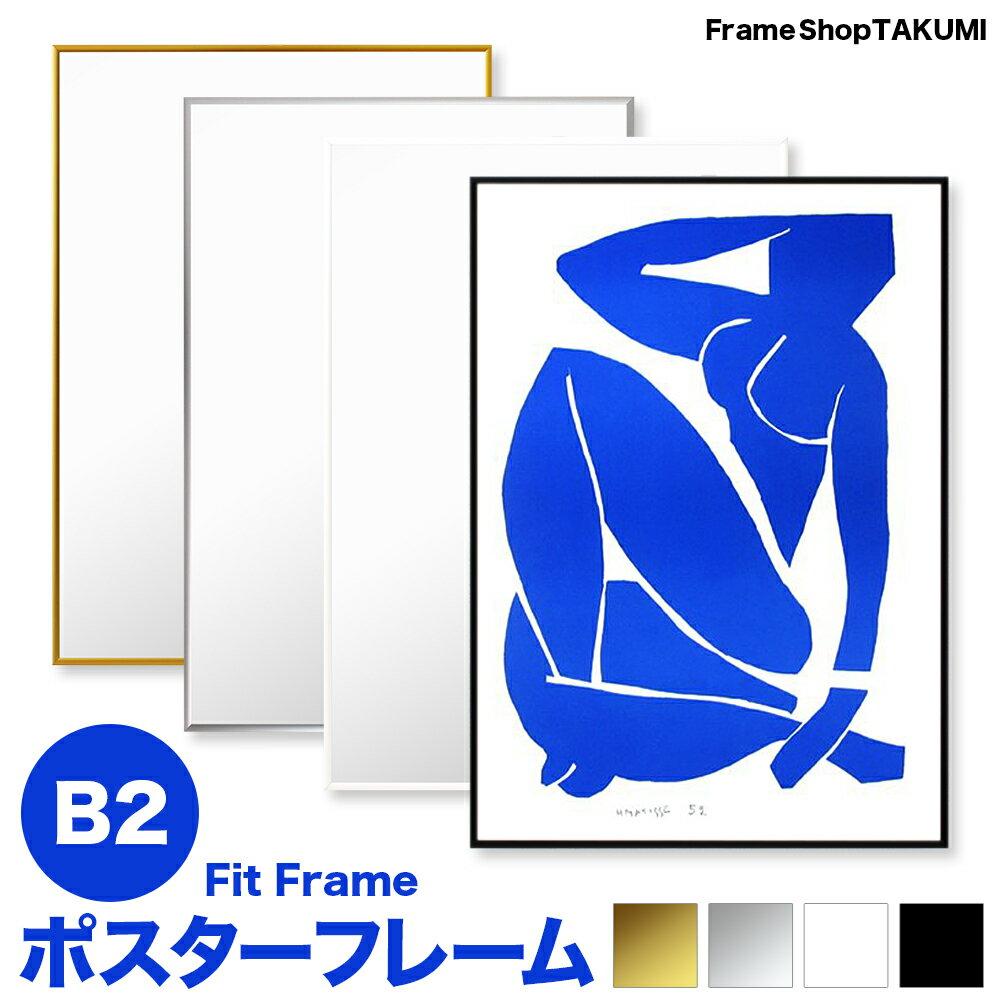 【送料無料】アルミ製ポスターフレーム B2サイズ(515×728mm)【フィットフレーム】FIT FRAME額縁【smtb-k】【ky】B2・OAサイズ P23Jan16