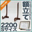 木製額立て【2200 H350】Sサイズ二本組 350mmイーゼル 額スタンド 10P01Oct16