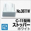 《メール便対応 代引き不可》C-11型専用ストッパー【No3611-W...