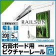 RAILSUN レールサン石膏ボード用ピクチャーレールBWセット200cm【RAILSUN 白ポール式ワイヤー自在セット】WRS-200BW