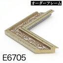 オーダーフレーム モールディング【E-6705 銀】Eランク額縁内寸法 縦+横の計 701〜800mmまで 1