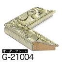オーダーフレーム モールディング【G-21004 銀】Gランク額縁内寸法 縦+横の計 1101〜1200mmまで 1