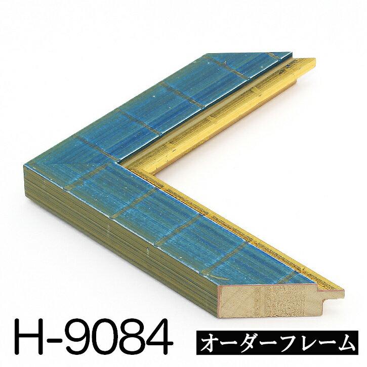 オーダーフレーム モールディング【H-9084 青/金/側面グレー】Hランク額縁内寸法 縦+横の計 2001〜2200mmまで:絵と額縁 京都・巧