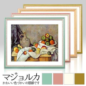 【マジョルカ】太子・デッサン額ピンク・ブルー・グリーン・アイボリー木製額 額縁(がくぶち) 10P01Oct16
