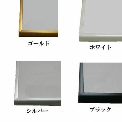 アルミ製ポスターフレームデジカメのB4プリントに最適!!