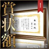 【5626】褒賞(B3)・賞状額額縁認定書・許可書・感謝状 10P01Oct16