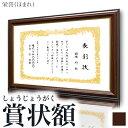【栄誉(ほまれ)】 額縁 尺七大(A4) 賞状額認定書・許可書・感謝状 10P01Oct16