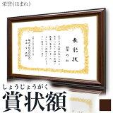 【栄誉(ほまれ)】 額縁 七五 賞状額認定書・許可書・感謝状 10P01Oct16